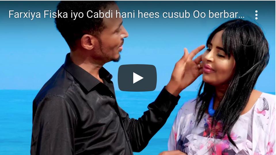 DAAWO Farxiya Fiska iyo Cabdi hani hees cusub Oo berbera lagu duubay