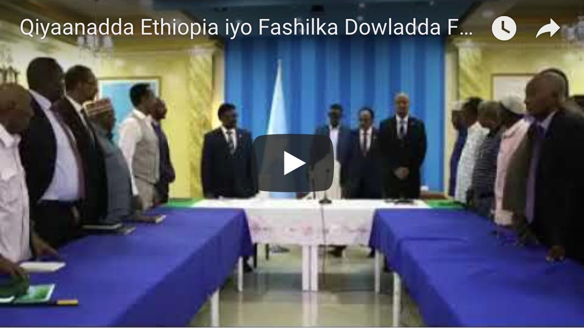 [Daawo] Qiyaanadda Ethiopia iyo Fashilka Dowladda Farmaajo