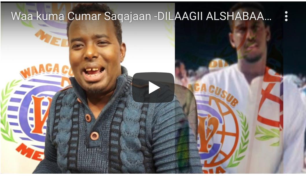 [DAAWO Waa kuma Cumar Saqajaan] -DILAAGII ALSHABAAB MUQDISHO ? By Dahir Alasow