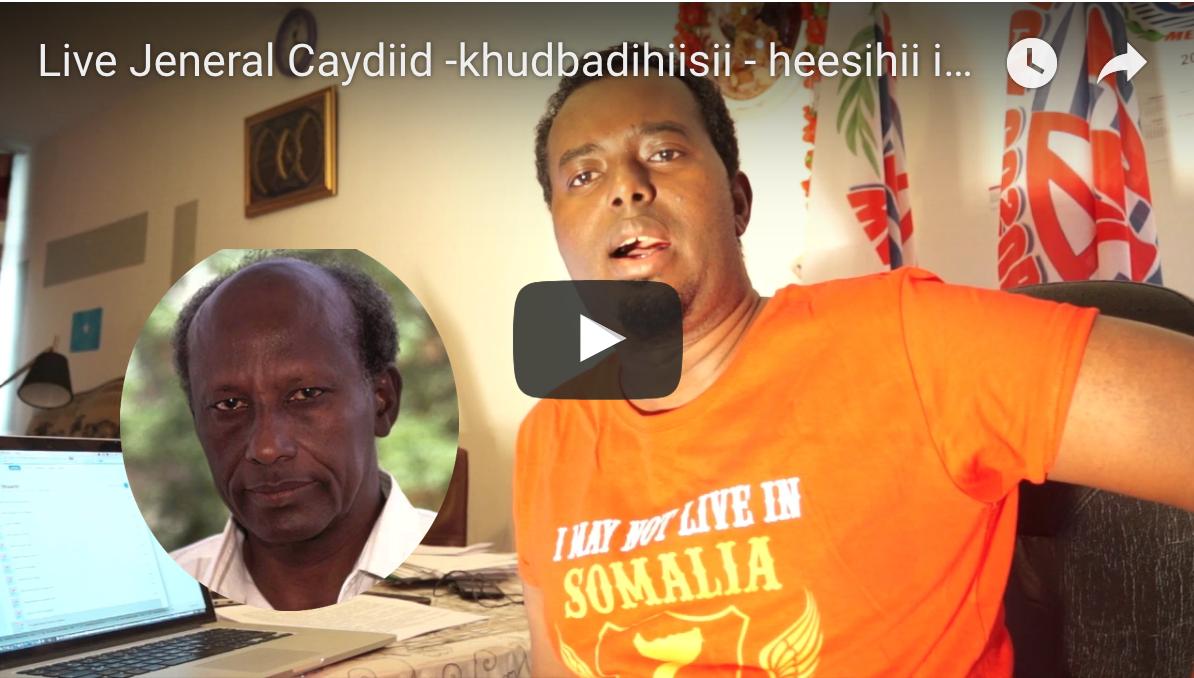 [Daawo] khudbadii Jeneral Caydiid jeediyay maalin ka hor inta uusan dhiman iyo heesahii -gabayadii iyo taariikhdiisa