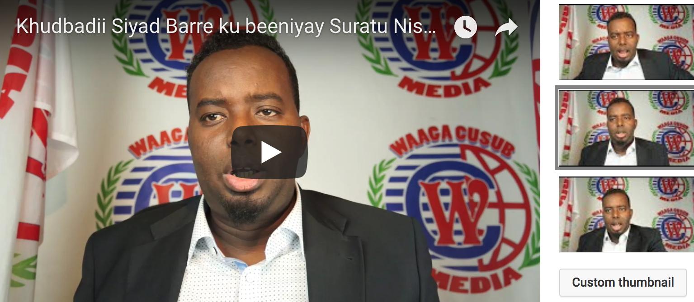 [Daawo] Khudbadii Siyad Barre ku kufriyay ee Suuratu NISAA iyo Warbixintii Wariyeyaasha BBC Iyo Radio Muqdisho