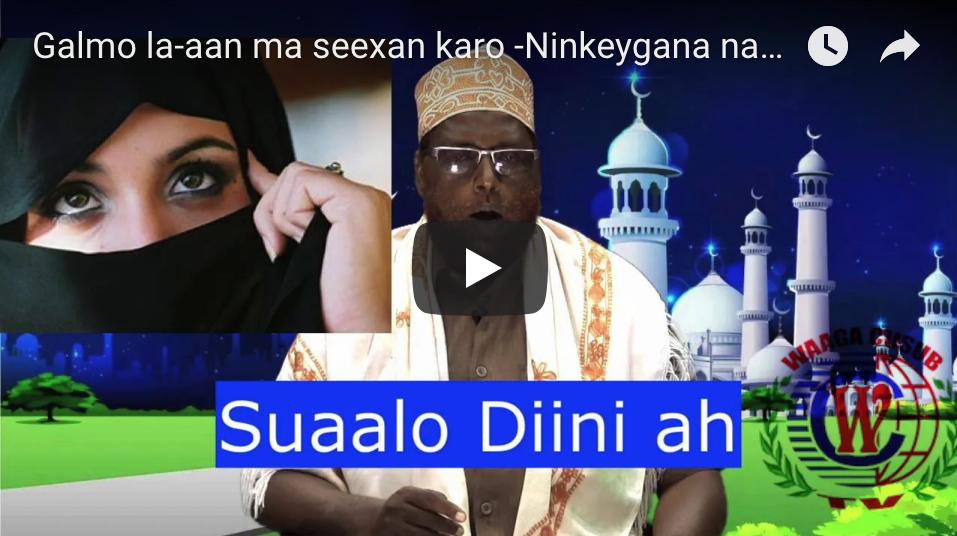 """[Daawo Gabadh tiri] """"Galmo la-aan ma seexan karo -Ninkeygana naago ayuu ila qabaa""""?"""